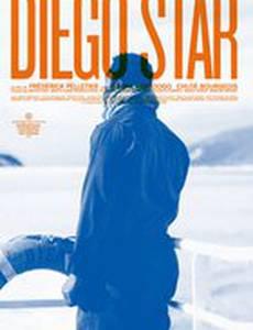 Звезда Диего