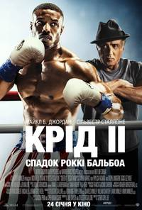Постер Крид2
