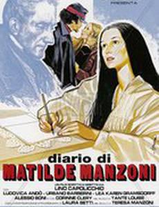 Дневник Матильды Манзони