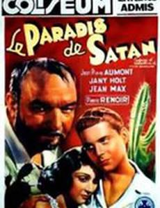Рай Сатаны