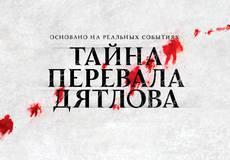 Премьера: американцы повторили путь погибших на Урале русских студентов