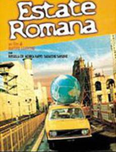 Римское лето