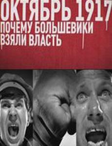 Октябрь 17-го. Почему большевики взяли власть