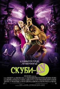 Постер Скуби-Ду