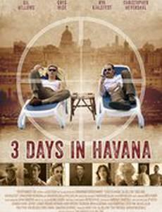 Три дня в Гаване