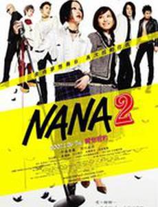 Нана 2