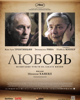 """Постер из фильма """"Любовь"""" - 2"""
