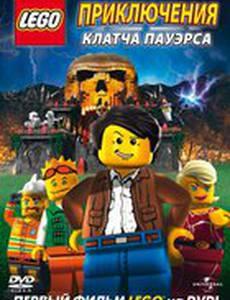 Lego: Приключения Клатча Пауэрса (видео)