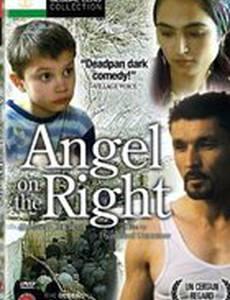 Ангел правого плеча