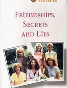 Дружба, cекреты и ложь