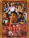 """Постер из фильма """"Воспоминания о Мацуко"""" - 1"""