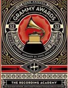 52-я церемония вручения премии «Грэмми»