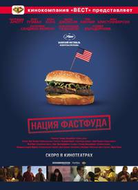 Постер Нация фастфуда