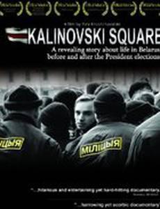 Площадь Калиновского