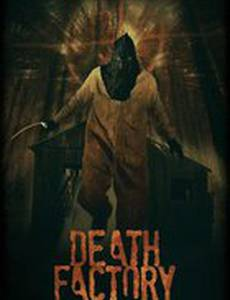 Фабрика смерти