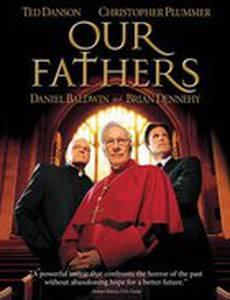 Отцы наши
