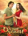 """Постер из фильма """"Оазис любви"""" - 1"""