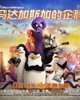 """Постер из фильма """"Пингвины Мадагаскара"""" - 6"""