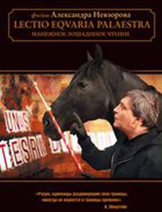 Манежное лошадиное чтение