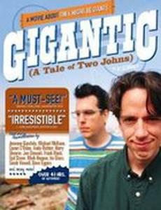 Гиганты: История двух Джонов