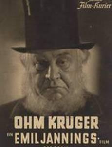 Дядя Крюгер
