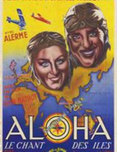Алоха, песнь островов