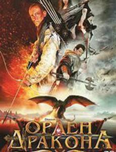 Орден Дракона (видео)