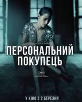 """Постер из фильма """"Персональный покупатель"""" - 1"""