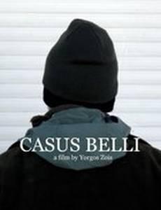 Казус Белли