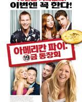 """Постер из фильма """"Американский пирог4: Снова вместе"""" - 9"""