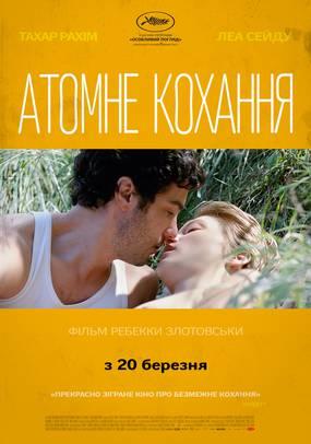 Атомная любовь