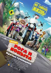 Постер Рога и копыта