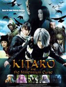 Китаро: Тысячелетнее проклятие