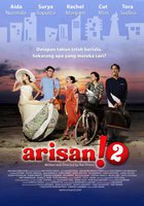 Арисан! 2