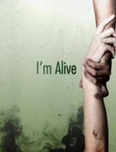 Я живой
