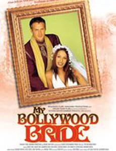 Моя невеста из Болливуда