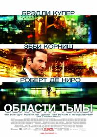 Постер Области тьмы
