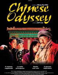 Китайская одиссея 2002