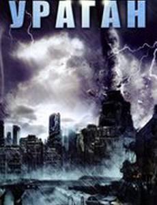 Ураган (видео)