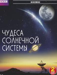BBC: Чудеса Солнечной системы (мини-сериал)
