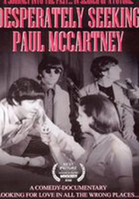 Отчаянно ищу Пола Маккартни
