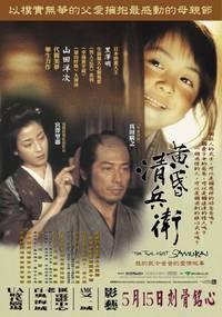 Постер Сумрачный самурай