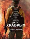 """Постер из фильма """"Дело храбрых (Пожарные)"""" - 1"""