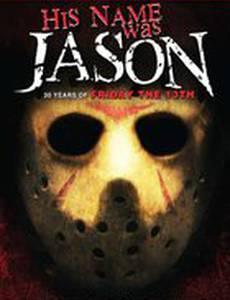 Его звали Джейсон: 30 лет «Пятницы 13-е»