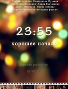 23:55. Хорошее начало