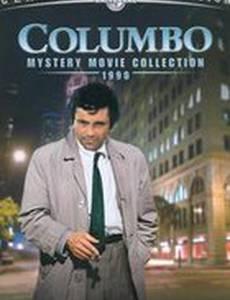 Коломбо: Убийство в Малибу