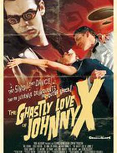 Страшная любовь Джонни Икс
