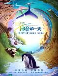 """Постер из фильма """"Земля: Один потрясающий день"""" - 1"""
