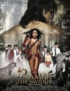 Рама: Спаситель