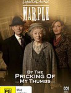 Мисс Марпл: Щелкни пальцем только раз